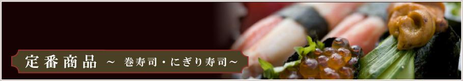 定番商品~にぎり寿司~