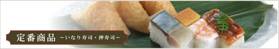 定番商品~押寿司~