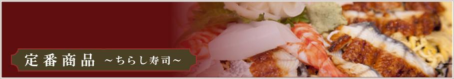 定番商品~ちらし寿司~